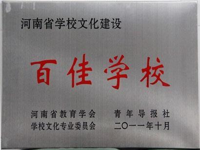 """我校荣获""""河南省学校文化建设百佳学校""""称号"""