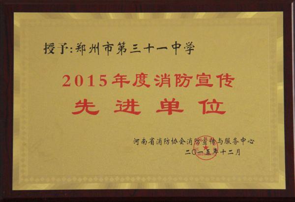2015年度消防宣传先进单位