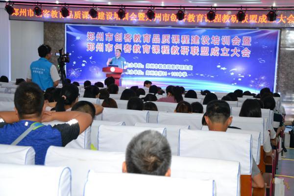 郑州市创客教育课程教研联盟成立