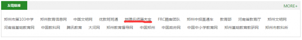 热烈祝贺郑州市高中地理杰出教师网络工作室开通
