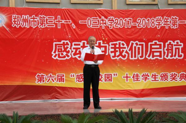 郑州中小学开学第一天,市教育局