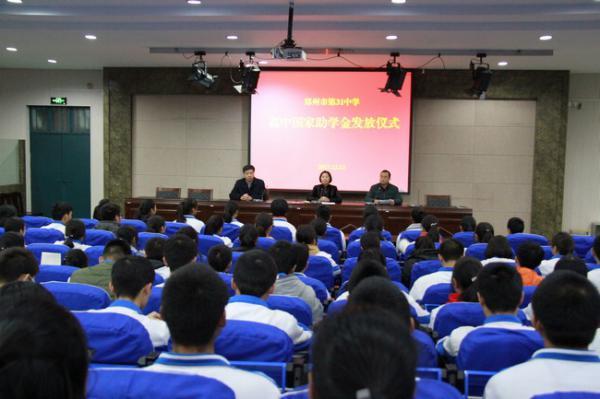 郑州31中发放国家助学金 加强学生感恩教育