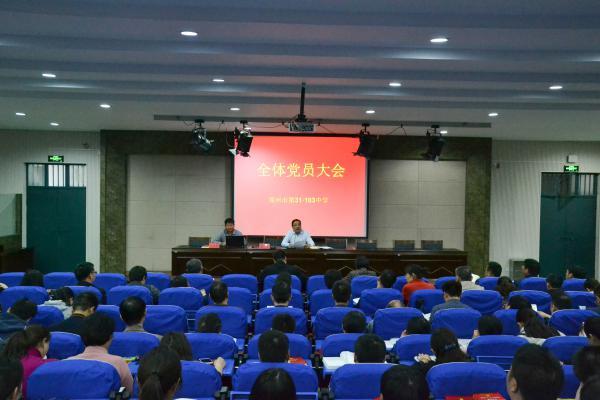 郑州31·103中学召开全体党员大会