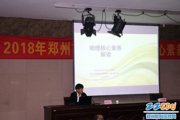 郑州市中学地理学科核心素养培训
