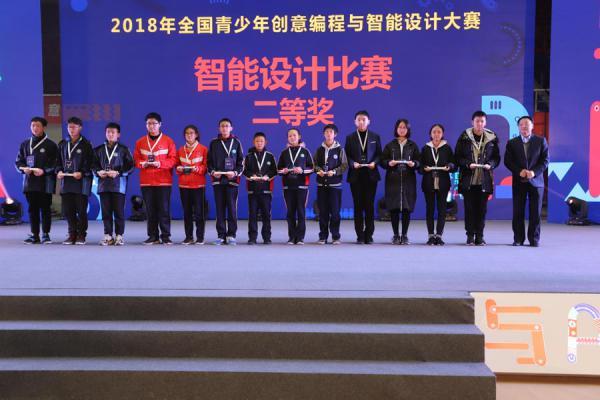 郑州31·103中学子在智能设计比赛中获得二等奖(从左起第4、5是李文尧、李蕊蕊).jpg