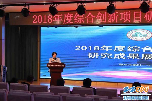 郑州31·103中2018年度综合创新项目研究成果展示大赛举行