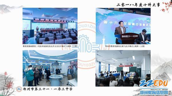 郑州31·103中学2018年度十件大事