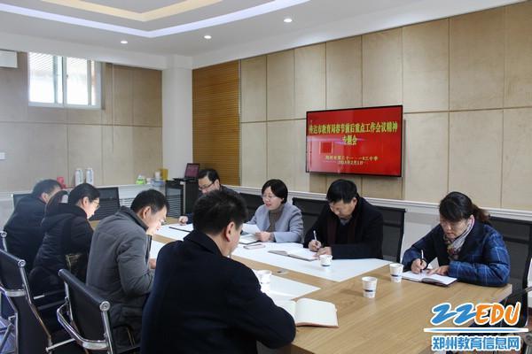 郑州31·103中召开学校班子专题会