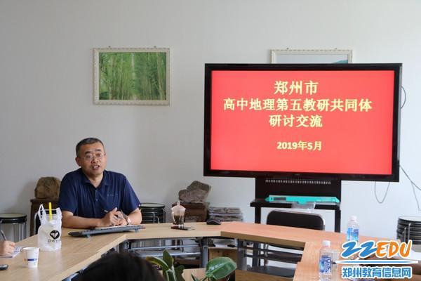 """郑州高中地理第五教研共同体举行""""教—学—评""""一致性研讨会"""