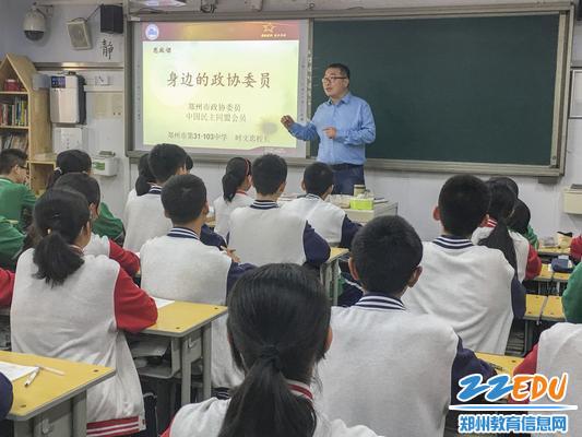 """郑州31中副校长时文忠当选""""新时代出彩政协人"""""""