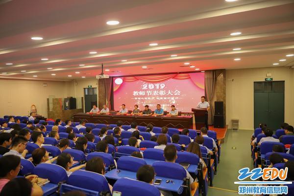 郑州31·103中的教师节不一样:讲