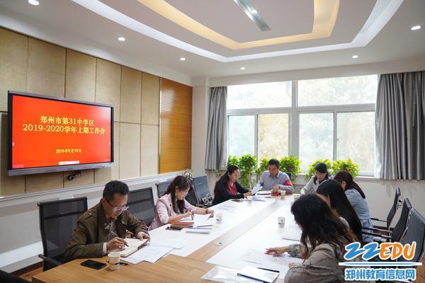 郑州三十一中学区召开新学期工作会议,共同进步、共同提升
